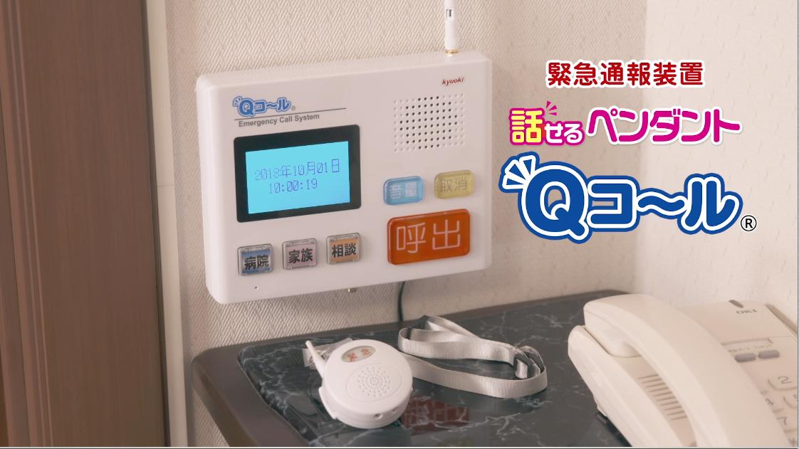 株式会社キューオキ 商品紹介動画
