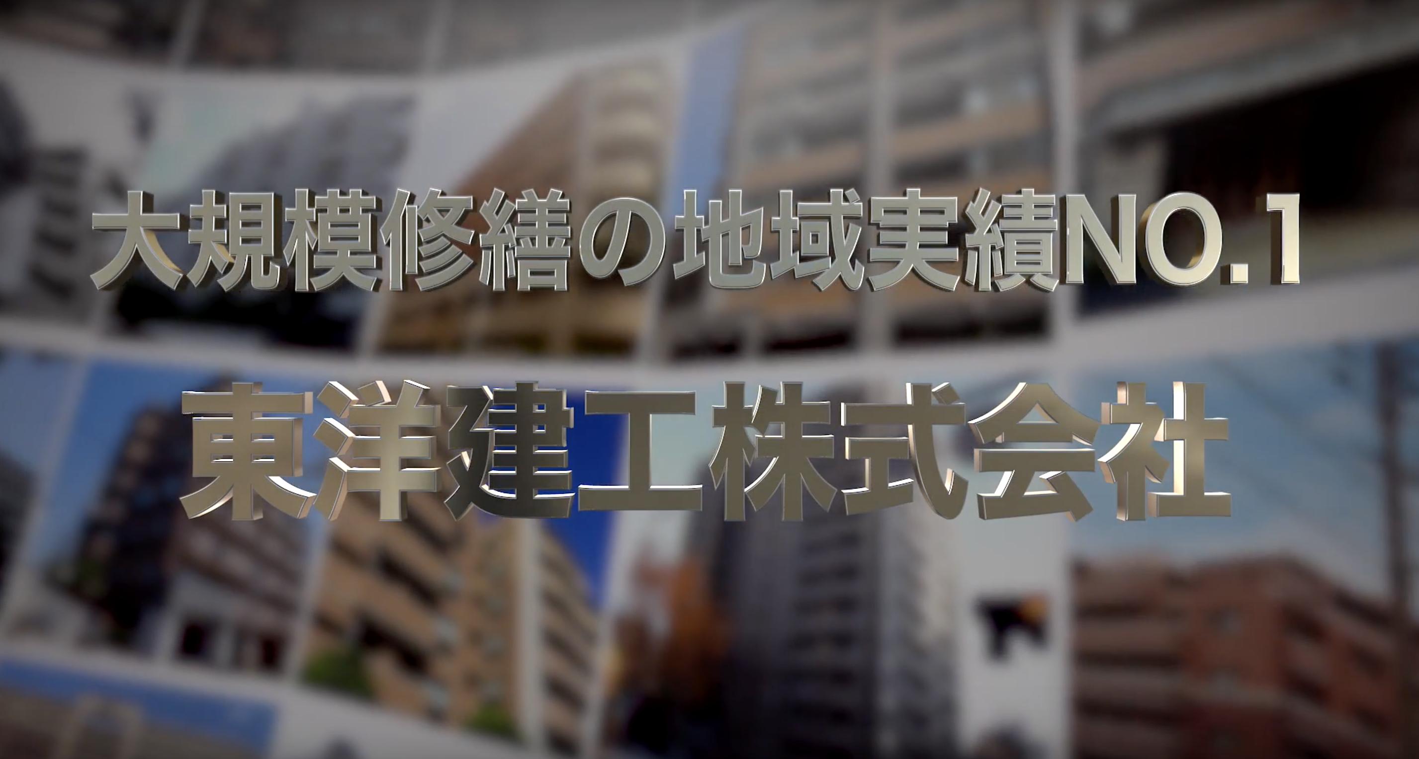 東洋建工株式会社 企業紹介VP