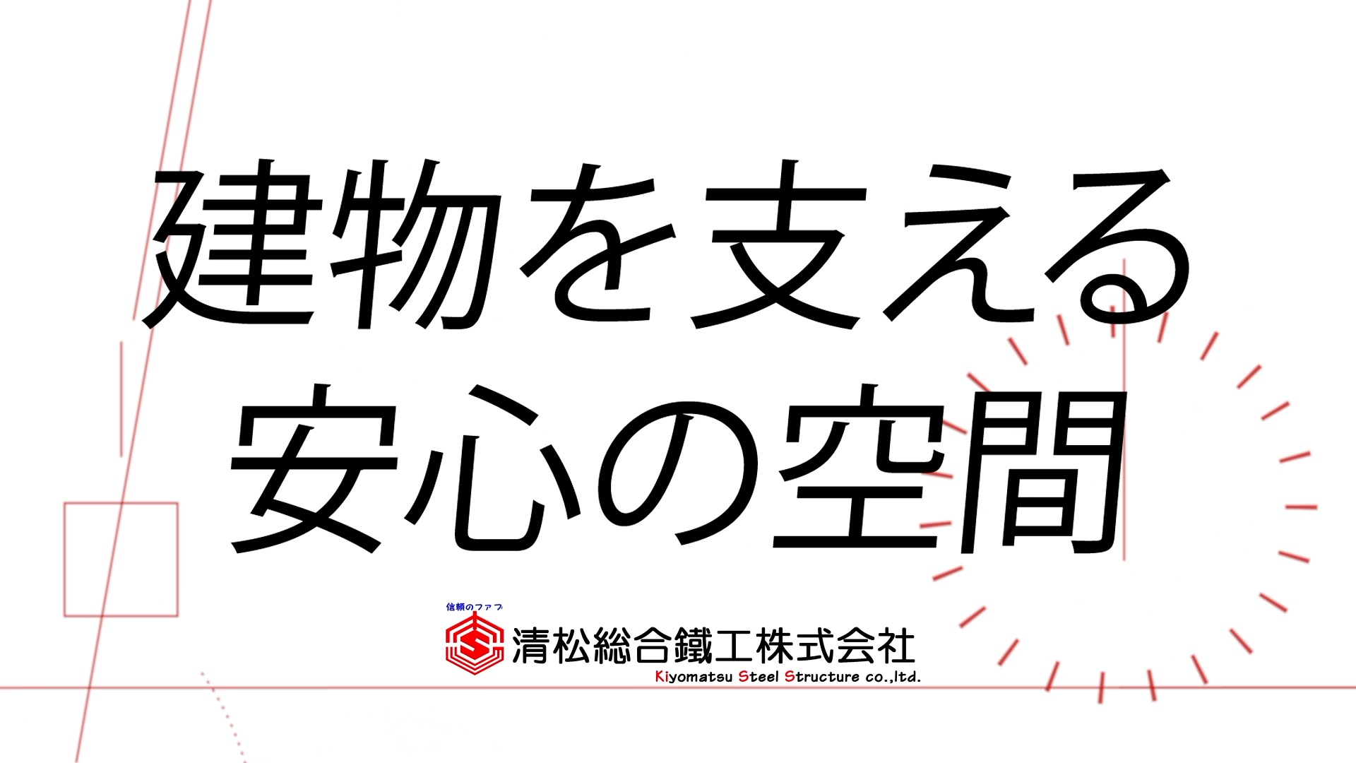 清松総合鐵工株式会社 会社紹介動画