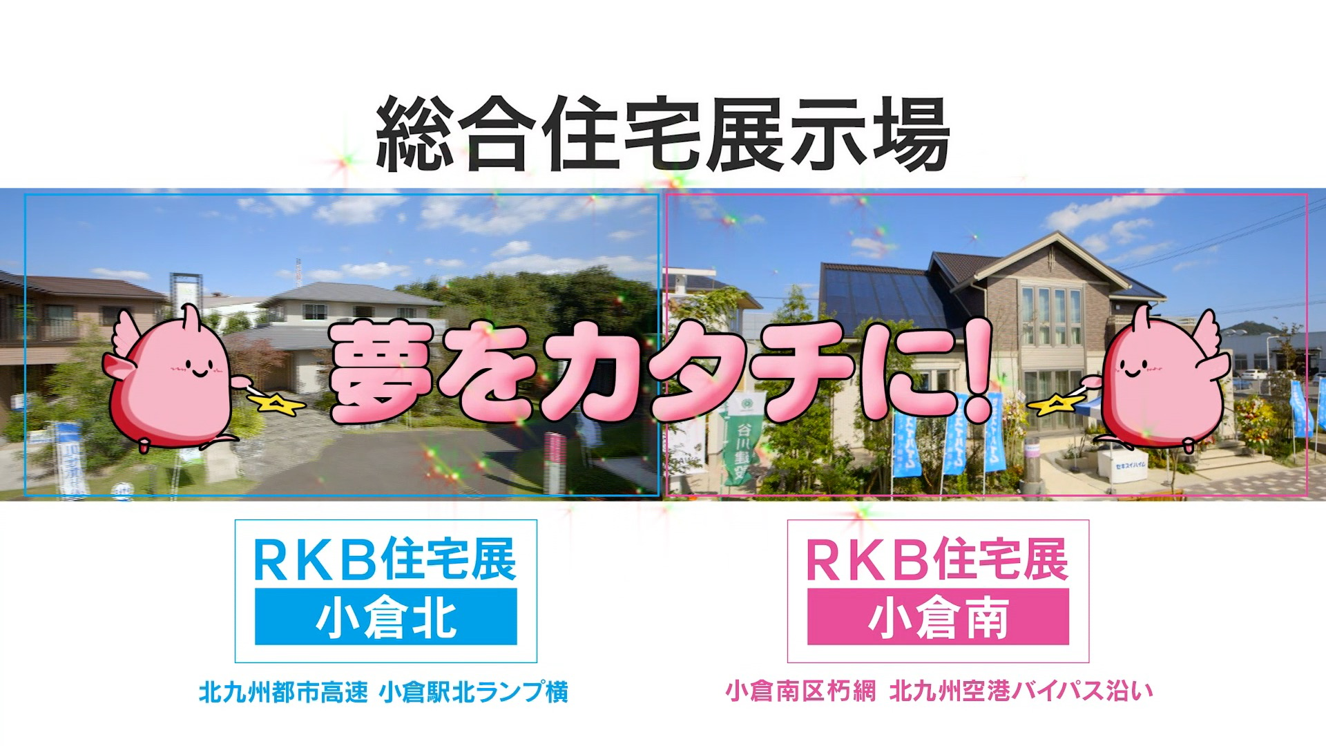RKB住宅展 小倉北 小倉南 TVCM