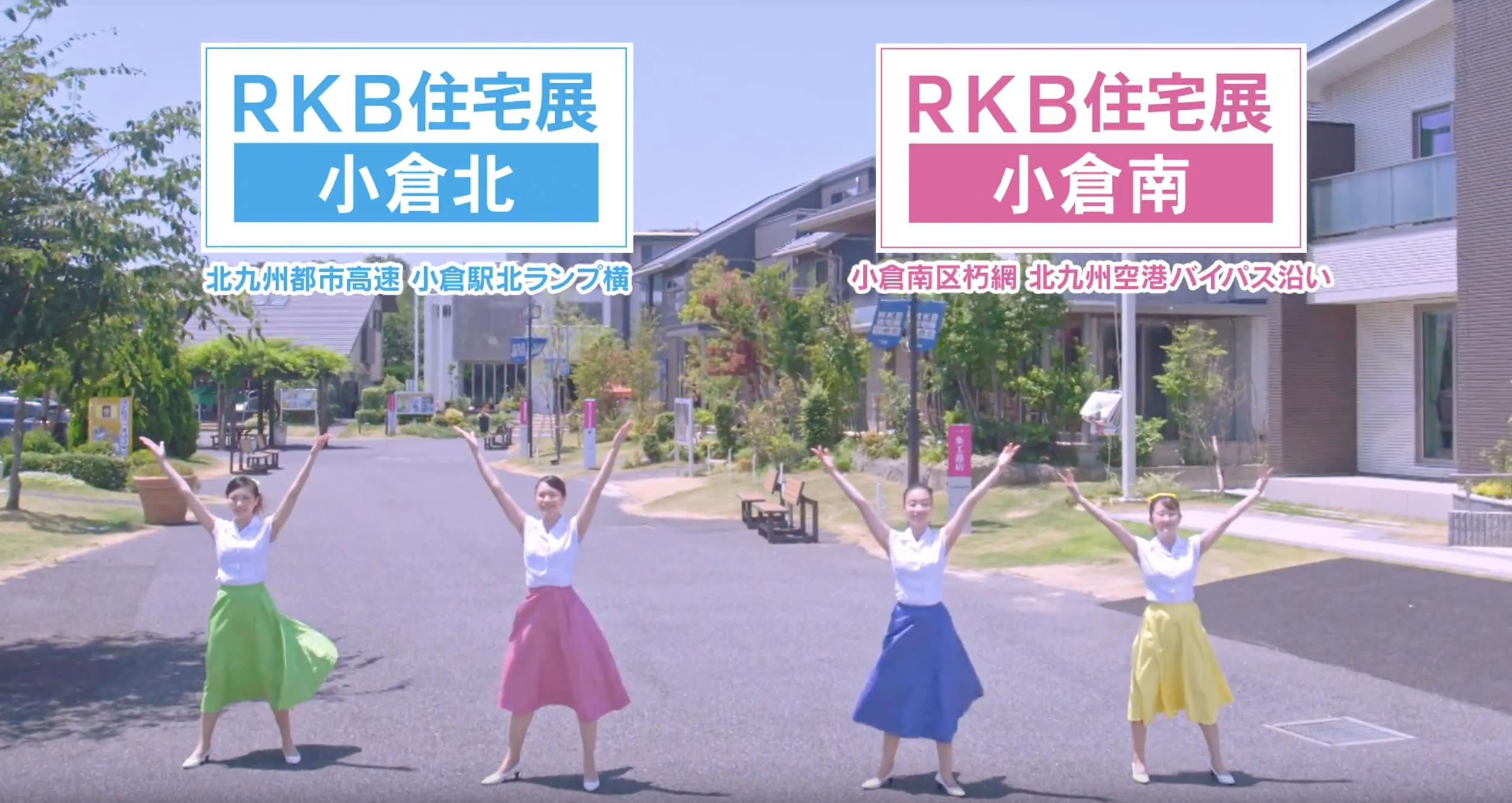 RKB住宅展 TVCM