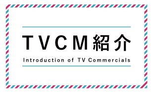 TVCM 清松総合鐵工株式会社「企業紹介60秒」篇
